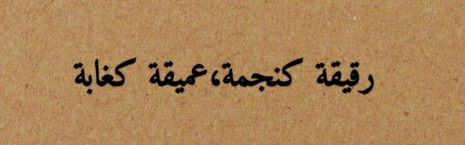 Pin By ج ـواهـر On عبارات Calligraphy Quotes Love Love Smile Quotes Pretty Quotes