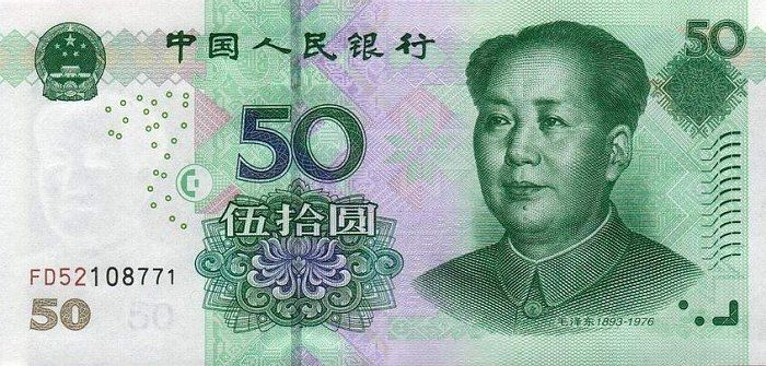 China Yuan Chinese Forex Currency Foreigncurrency Currencytrading Banknotes