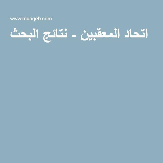 اتحاد المعقبين نتائج البحث Calligraphy Arabic Calligraphy