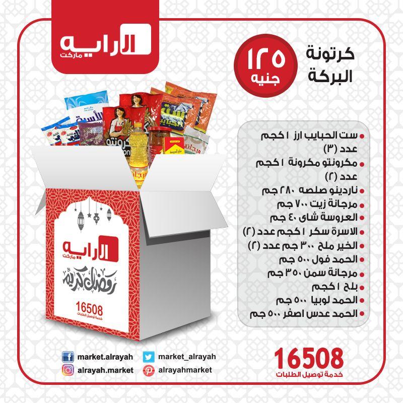 خدمة التوصيل و الطلبات من خلال الخط الساخن 16508 يوجد عروض خاصة و خصومات للشركات و المؤسسات الحكوميه كرتونة رمضان جنية Takeout Container Container