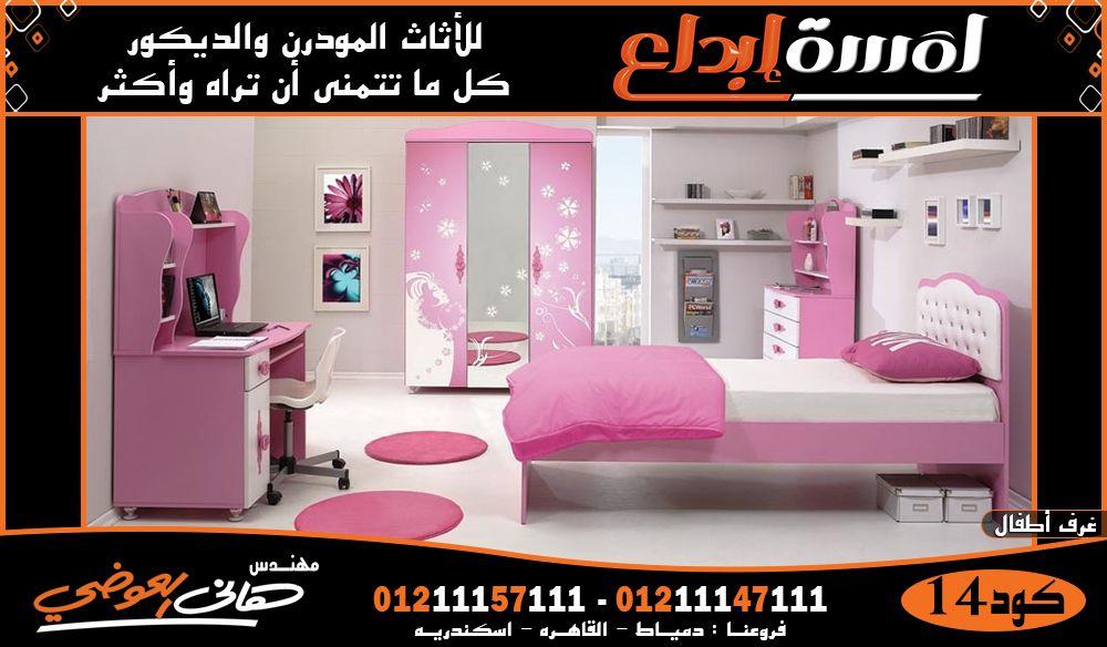 معارض اثاث الاسكندرية Kids Room Room