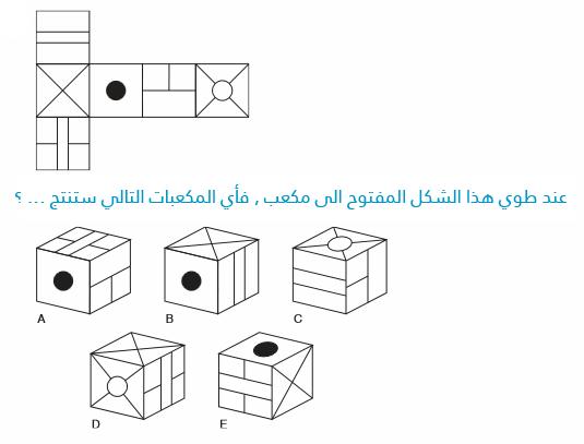 اختبار الذكاء العالمي Iq باللغة العربية اختبار الذكاء Iq اختبار ذكاء الذكاء Iq Pdf Books Crossword Puzzle Books
