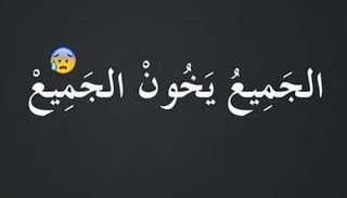 الجميع يخون الجميع صور خيانة وغدر وعذاب Pictures Arabic Calligraphy Art