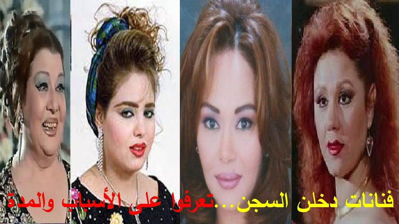 أشهر جرائم دخلت بسببها الفناانات السجن والمدة التى قضوها مسجونات Camping Crafts For Kids Egyptian Actress Youtube