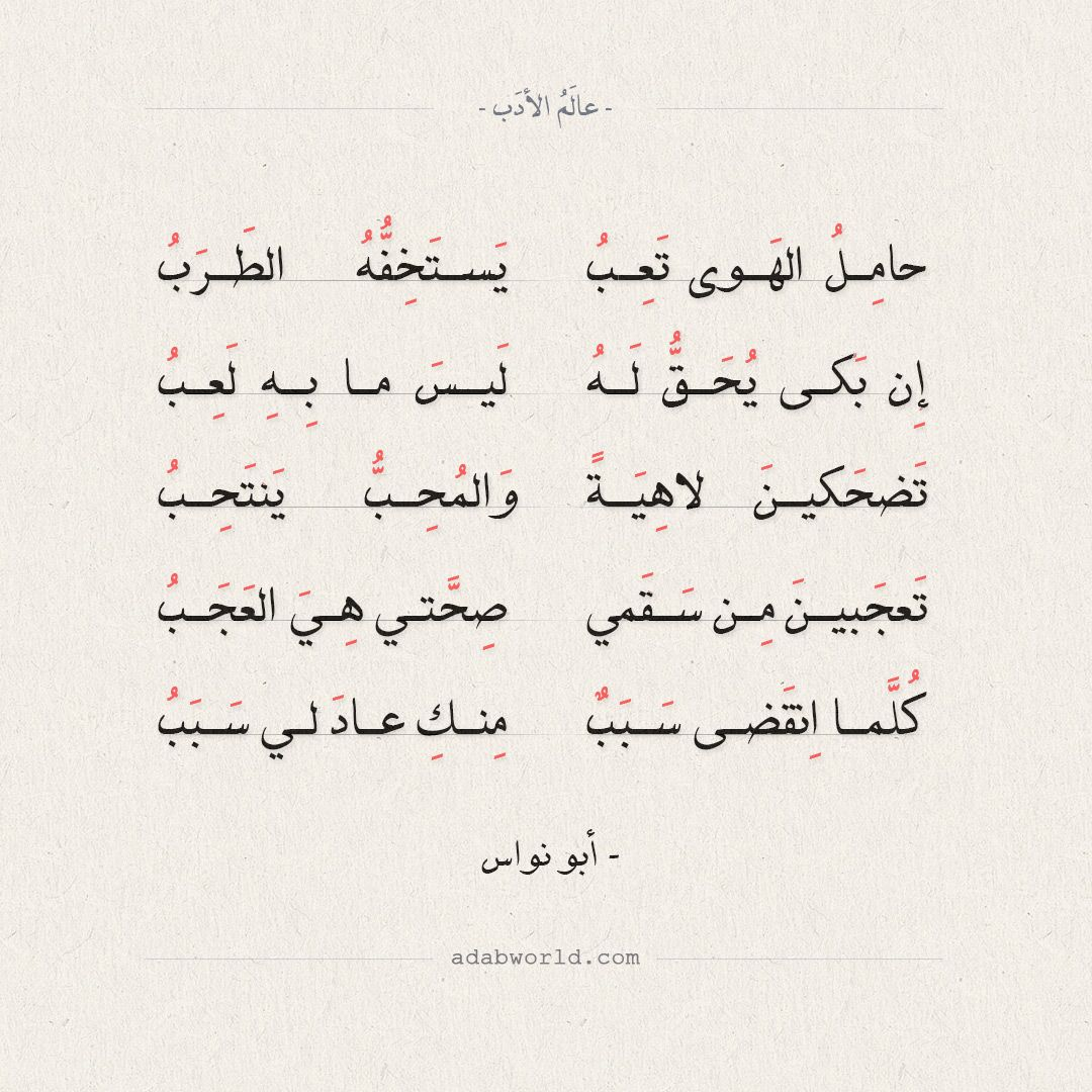 شعر ابو نواس تضحكين لاهية عالم الأدب Math Life Expressions