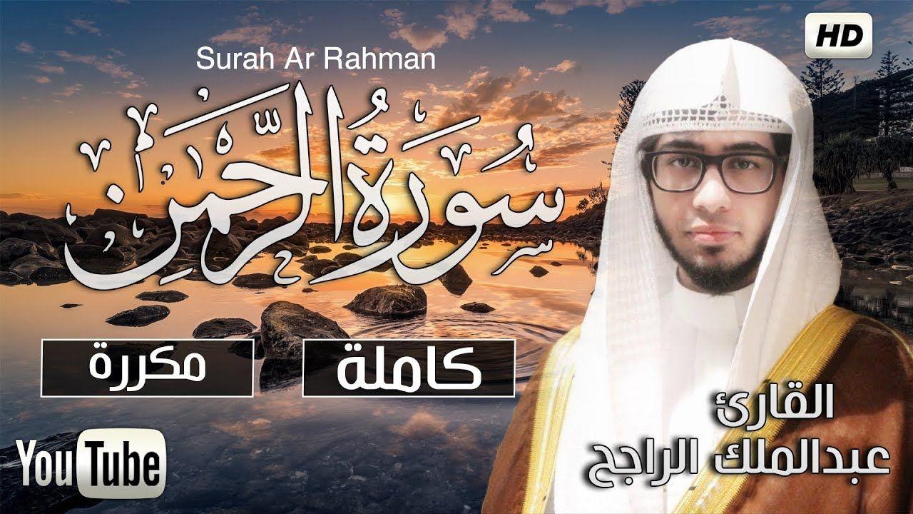 سورة الرحمن كاملة صوت هادئ مريح للقلب والنفس Surah Rahman Youtube Movie Posters Quran