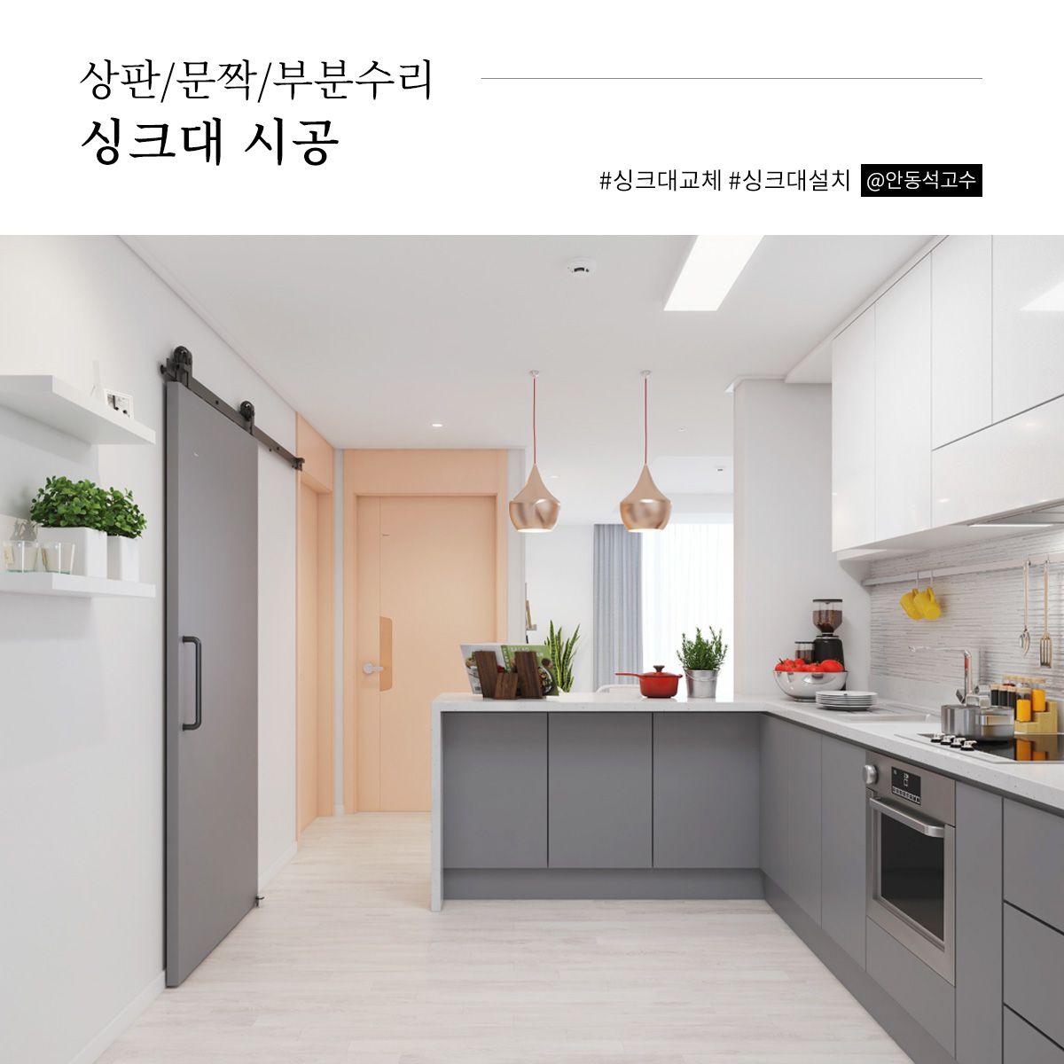 싱크대 교체 작은 아파트 부엌 부엌리모델링 부엌 인테리어 디자인