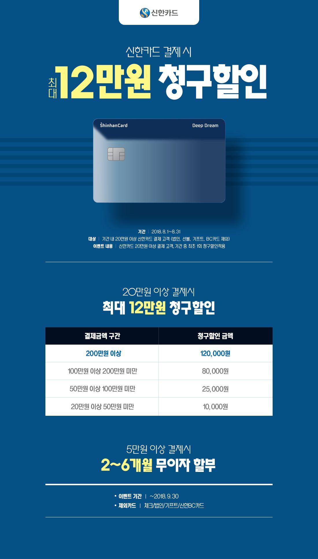 신한카드 청구할인 이벤트 이벤트 홈 프로모션 배너 웹디자인 현수막