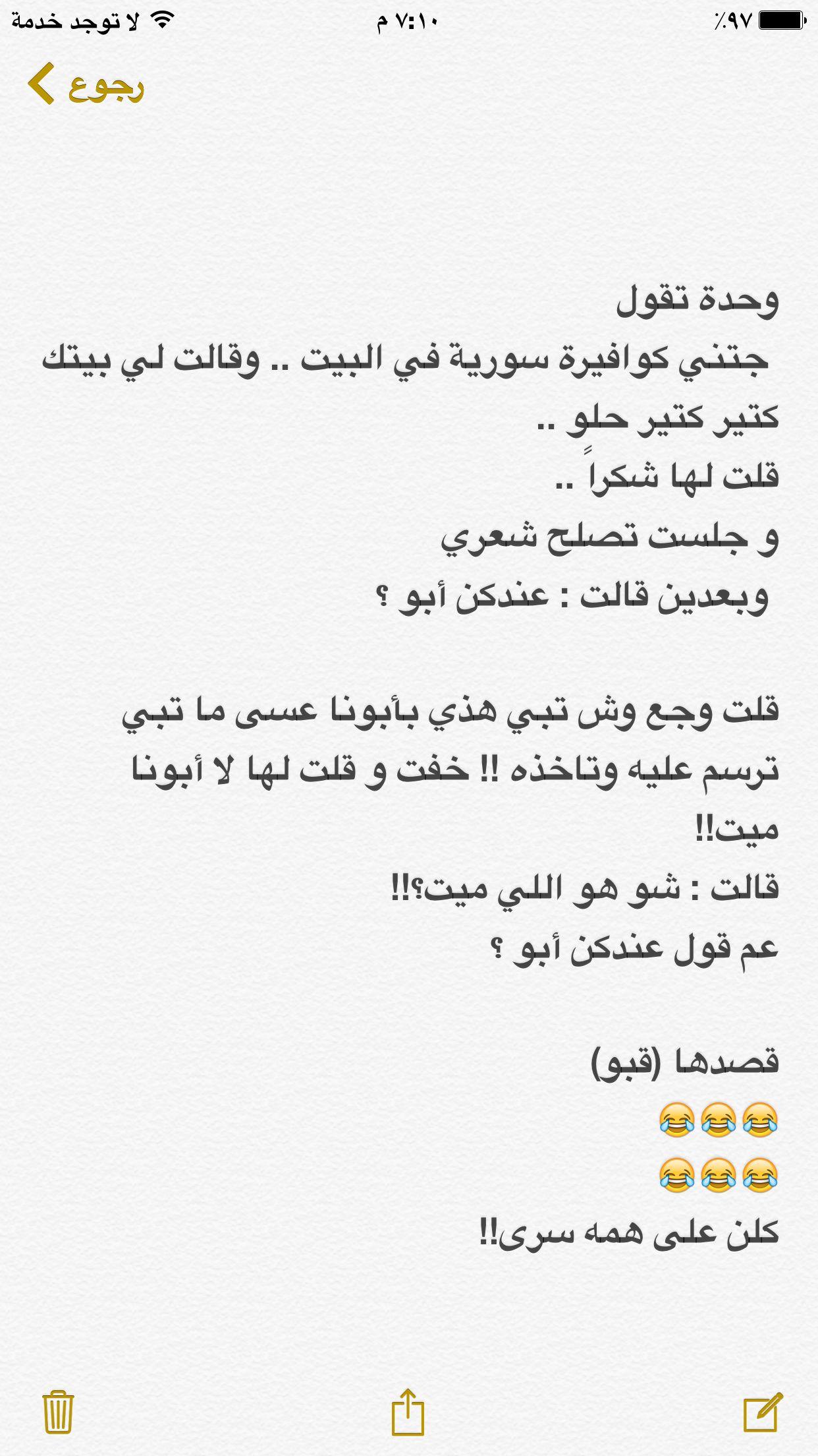 كل على همه سرى Funny Words Funny Quotes Funny Arabic Quotes