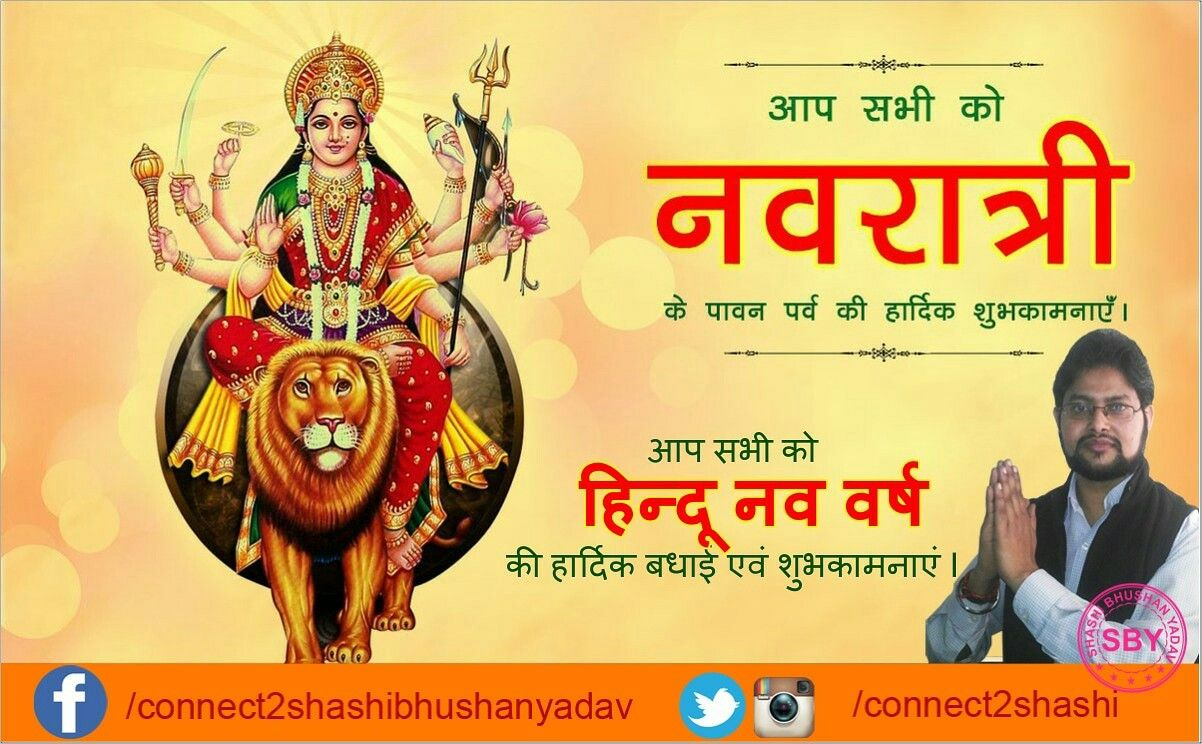 Vasanta Or Chaitra Navratri Which Is Observed During The Shukla Paksha Of Chaitra Is Mostly Observed In North Chaitra Navratri Durga Goddess Hindu New Year