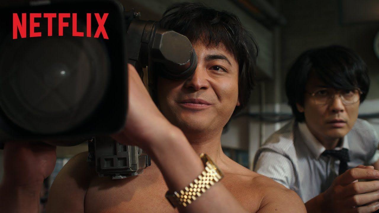全裸監督』ティーザー予告編 - Netflix   予告編, 監督