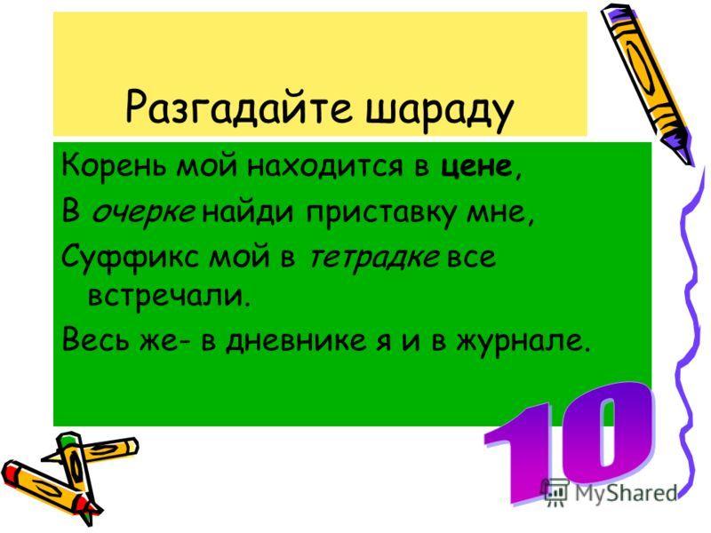 Шарады по русскому языку 6 класс
