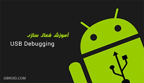 آموزش فعال سازی USB debugging در اندروید دیوایس های مختلف