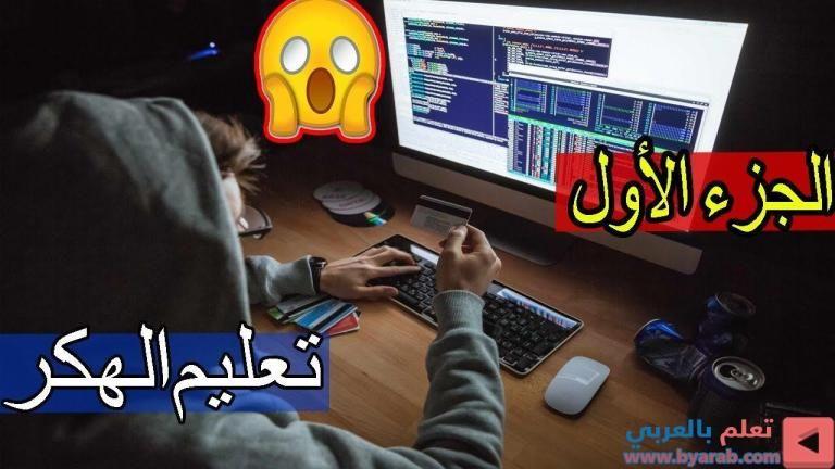 5 صفات يجب أن تكون عند كل هكر هذه هي الشخصية القوية تعلم بالعربي Learning By Arabic Computer Monitor Computer Monitor