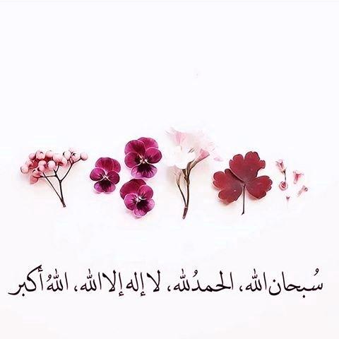 سبحان الله والحمد لله ولا إله إلا الله والله أكبر Seni Islamis Gambar Agama