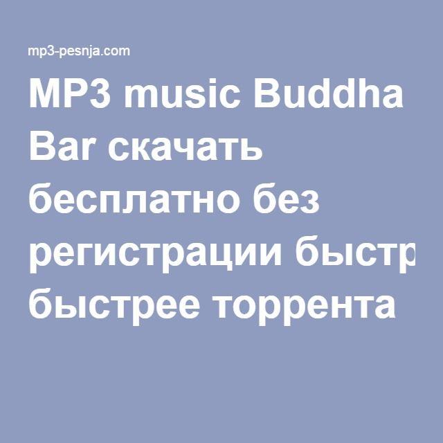 скачать музыку на качка.ry