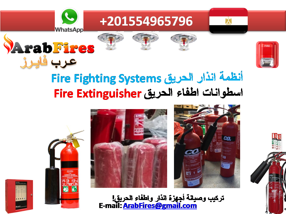 اسطوانة أطفاء الحريق6 كجم اوتوماتك ممتلئة بثاني اكسيد الكربون Fire Extinguisher Extinguisher Firefighter