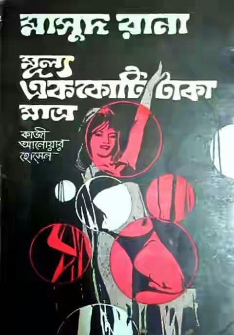 Masud Rana Series Pdf