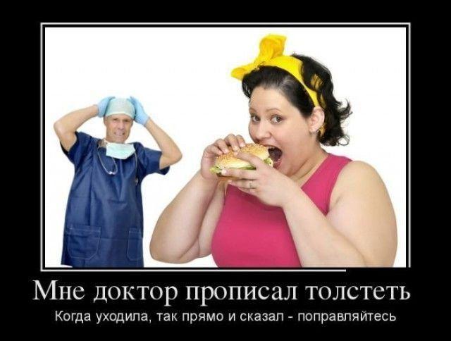 Демотиваторы на похудение