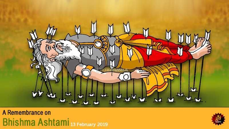 A Remembrance On Bhishma Ashtami 13 February 2019 Remembrance Hindu Calendar Months Mother Goddess