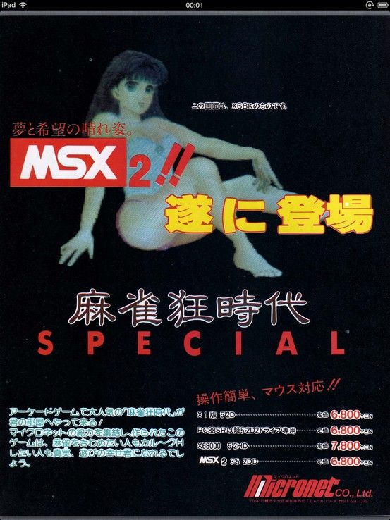 Ad for a japanese MSX2 game.