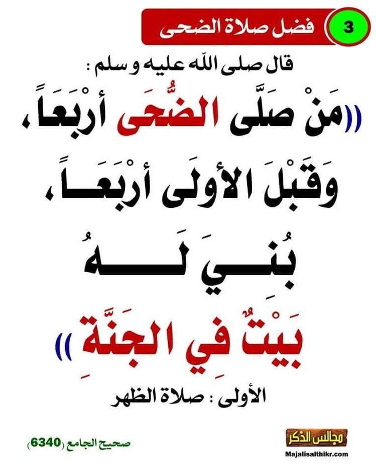 صلاة الضحي Islam Facts Islamic Quotes Words Quotes