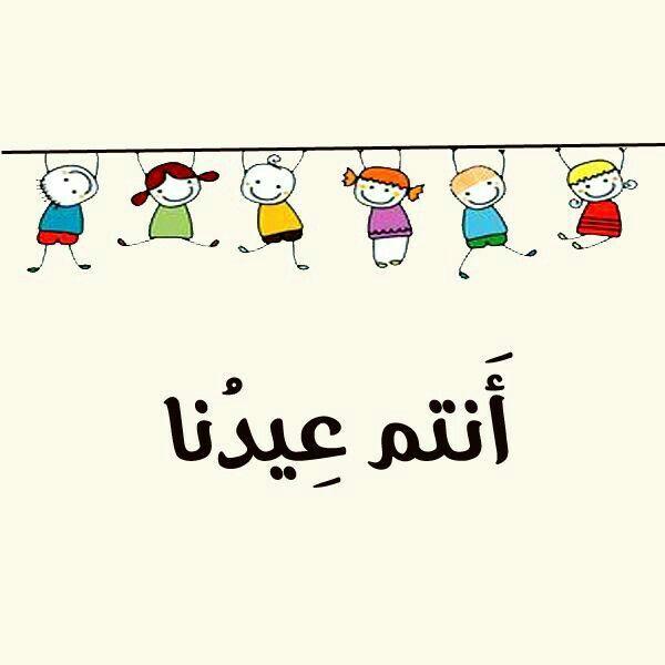 Pin By Mashael On Eid Eid Stickers Eid Crafts Eid Cards