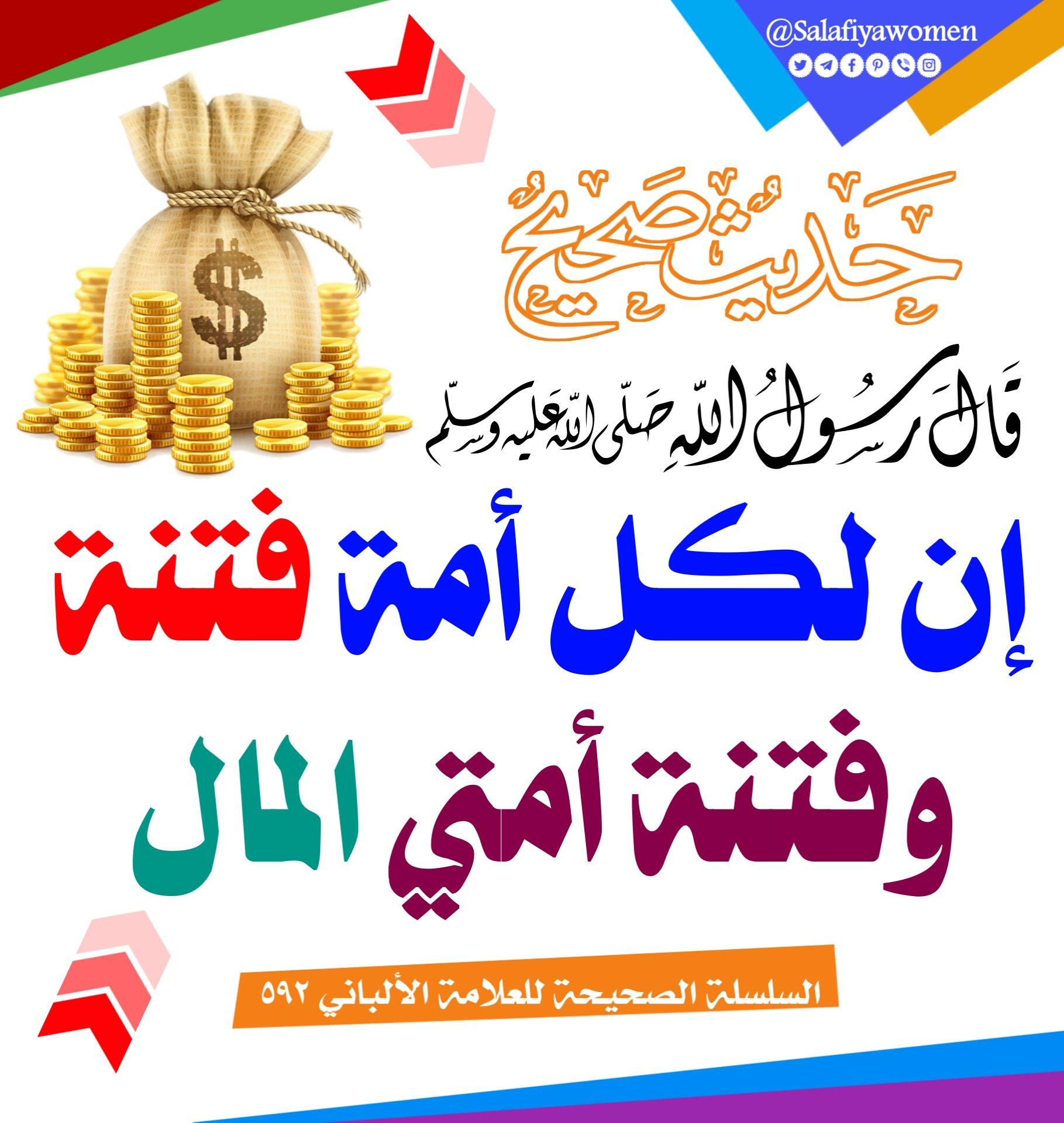 قال العلامة صالح الفوزان حفظه الله الفتنة والعياذ بالله إذا جاءت تعمي الأبصار