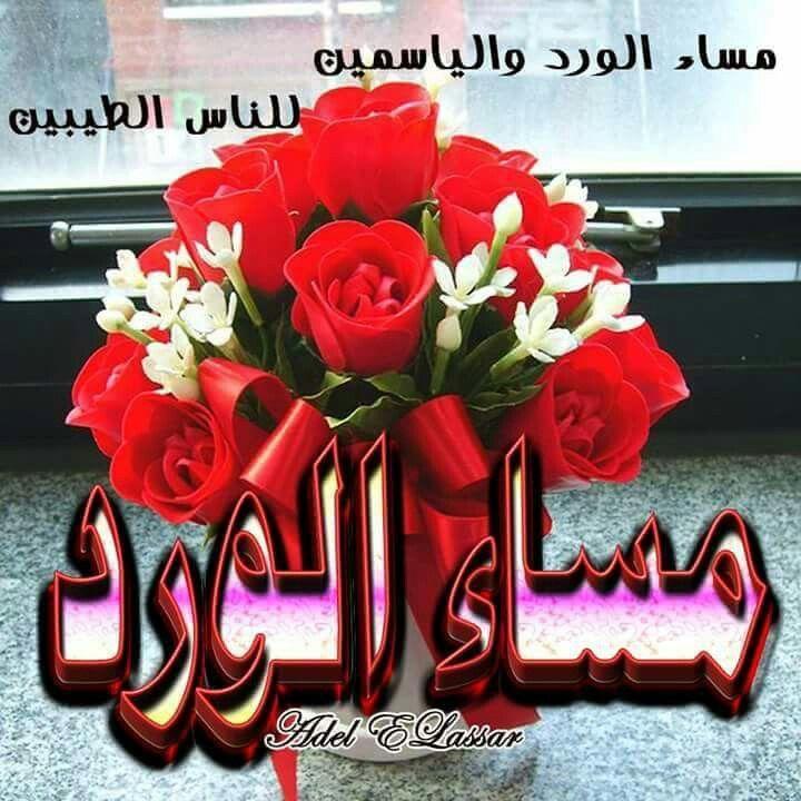 مساء الورد والفل والياسمين Good Morning Gif 4th Of July Wreath Good Morning