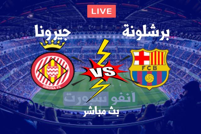 بث مباشر مشاهدة مباراة برشلونة وجيرونا في مباراة ودية Match Of The Day Calm Artwork Keep Calm Artwork