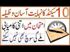 Wazifa For Success In Exam - Sirf 10 Seconds Ka Amal - YouTube