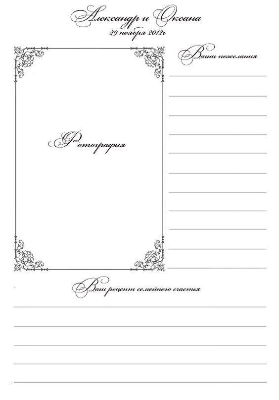 шаблон для печати страницы пожеланий геометрическому декору
