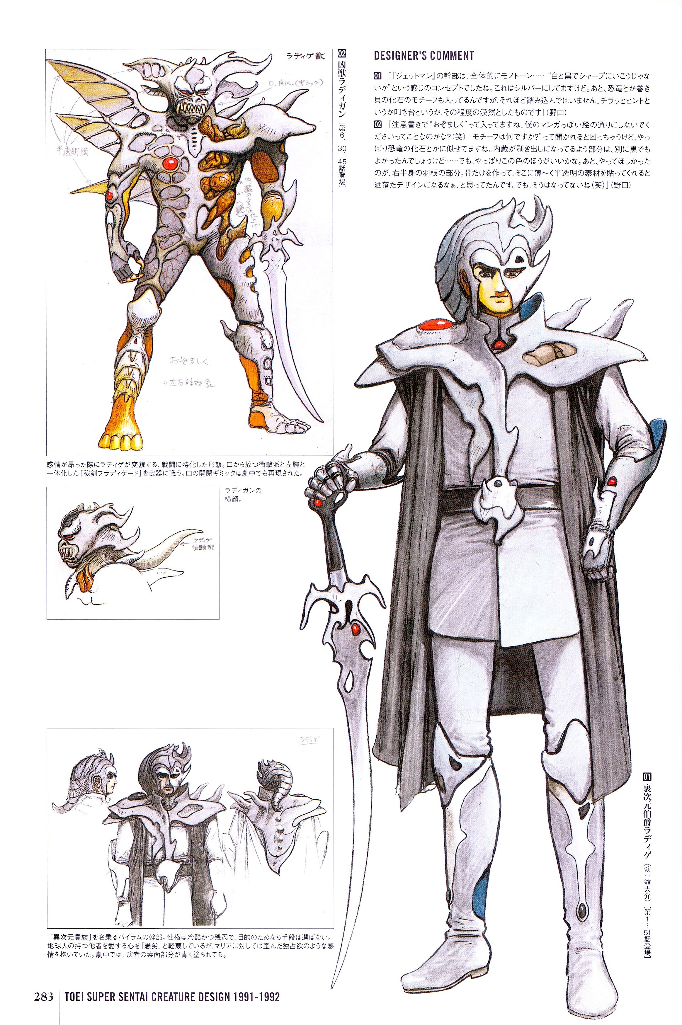 Kaiju History 1991 Jetman キャラクターデザイン, プロダクトスケッチ, ロゴデザイン