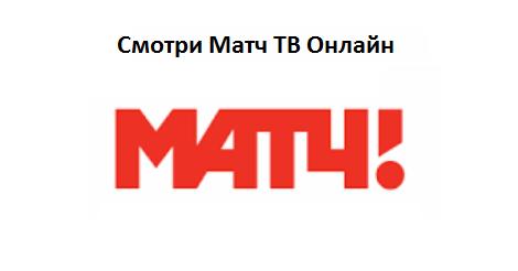 Match Tv Onlajn Pryamoj Efir Pryamoj Efir Telekanala Match Tb Online Match Danger Sign