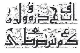Islamic Art Calligraphy Learn Calligraphy Islamic Calligraphy