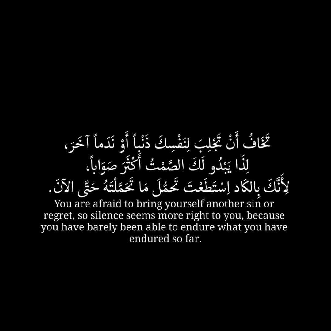 Pin By E Al On Beautiful All Arabic Quotes Happy Quotes Smile Talking Quotes