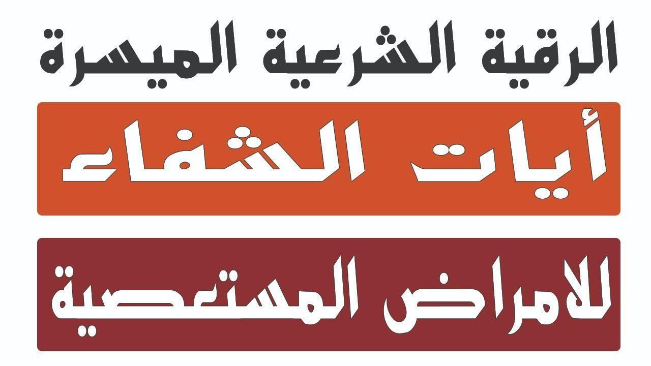 الرقية الشرعية الميسرة ايات الشفاء من الامراض المستعصية Calligraphy Arabic Calligraphy