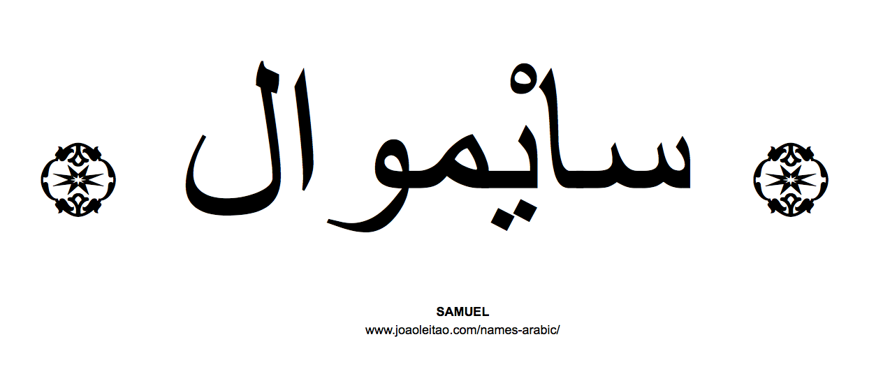 Samuel In Arabic Name Samuel Arabic Script How To Write