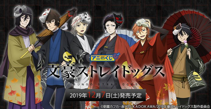 twitter 2020 アニメ 文豪ストレイドッグス 公式 ミニキャラ