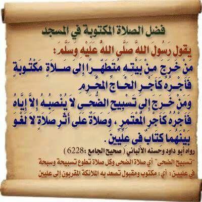 فضل الصﻻة المكتوبة في المسجد Quran Arabic Calligraphy