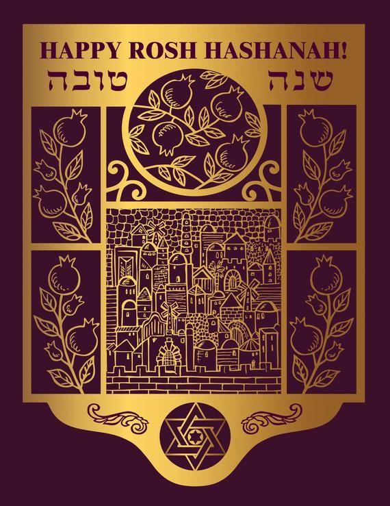 Rosh Hashanah - Jewish Art - Rosh Hashanah card- Israel Art - Jerusalem Wall Art - Shana Tova Card - Jewish New Year Card - Jewish Clipart #shanatovacards