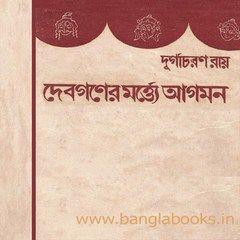 Debganer martye aagaman by durgacharan roy get bangla ebook pdfs debganer martye aagaman the gods visit earth by durgacharan roy bangla pdf book fandeluxe Gallery