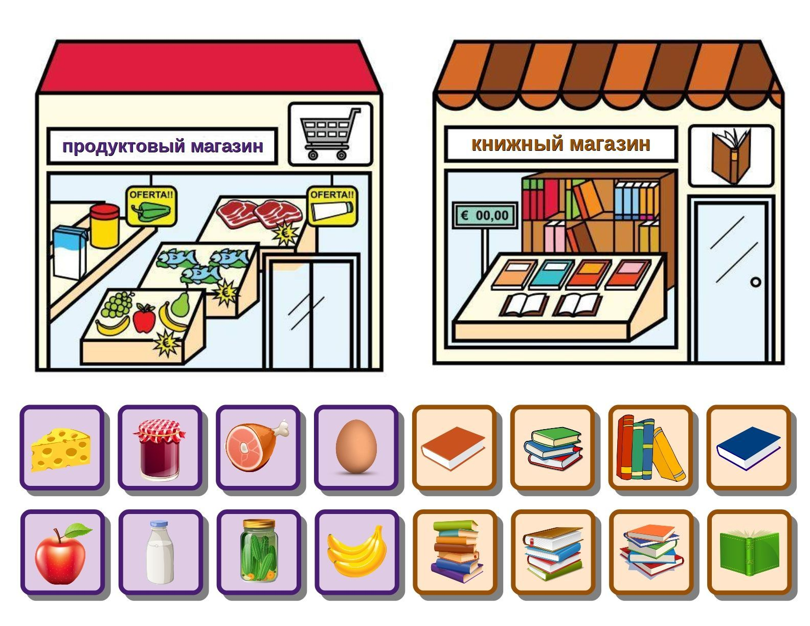 Classification Games For Children Em