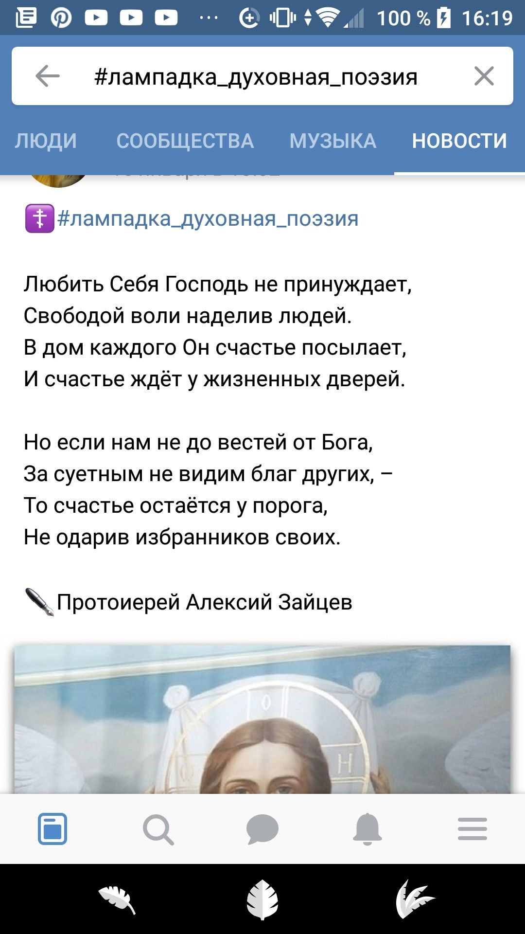 Пин от пользователя JuliaSunnyDay на доске Православие ...
