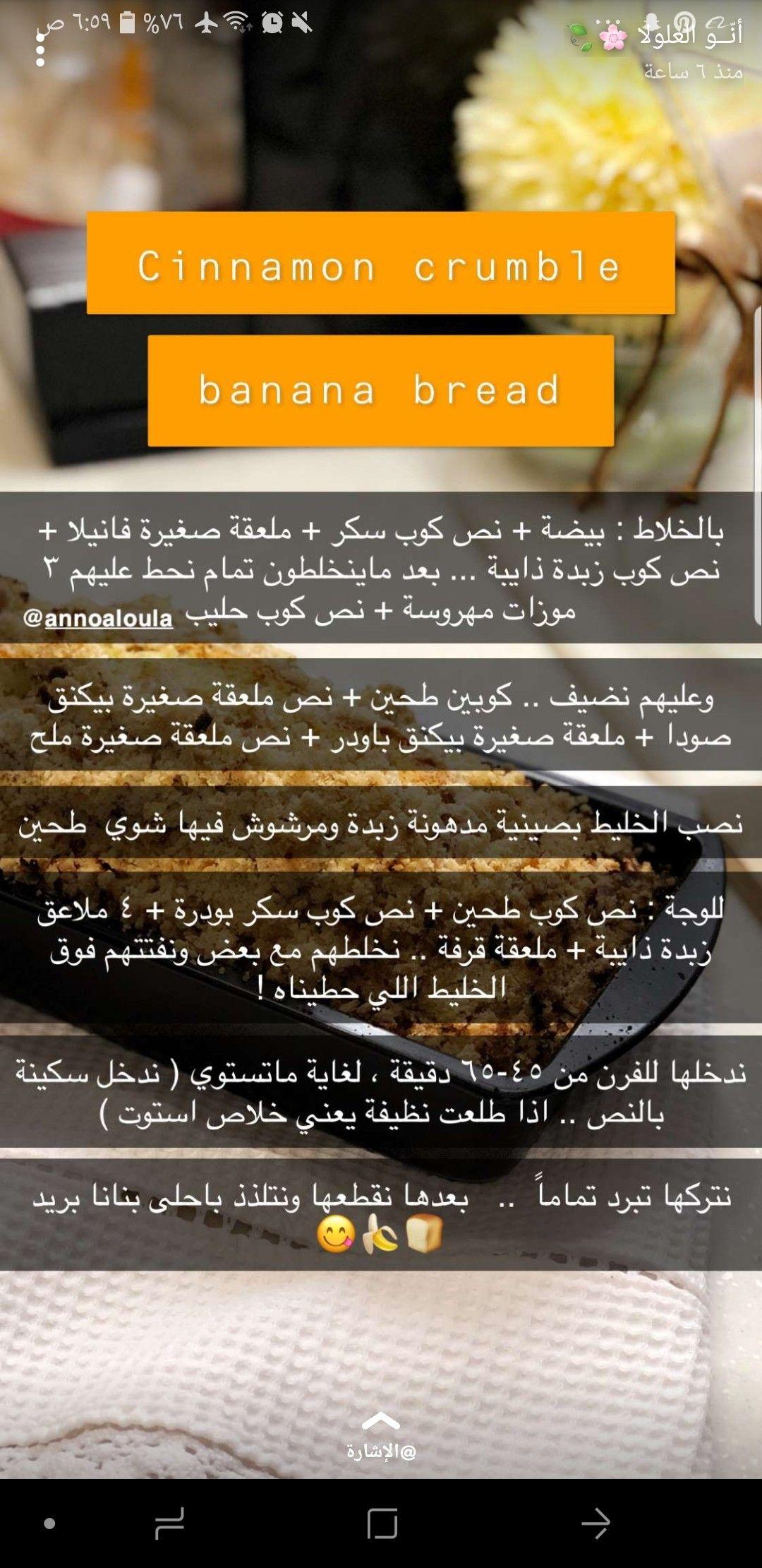 212 Recipe Yummy Delicious Banana Bread: Cinnamon Crumble, Crumble, Banana
