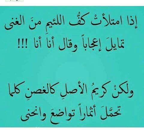 التواضع التكبر الغرور Wisdom Quotes Words Quotes Inspirational Quotes