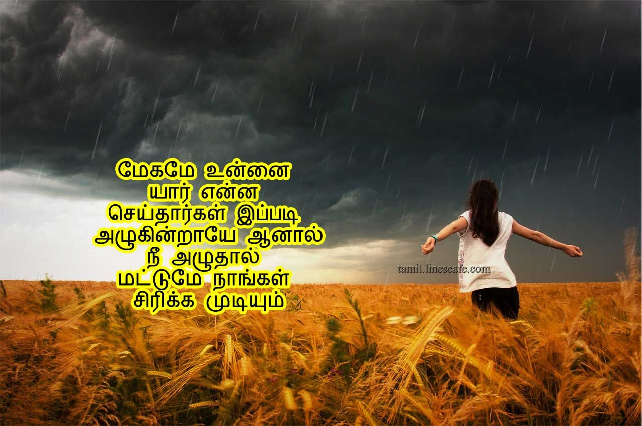 Rain related words in tamil