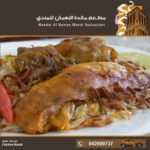 مطعم نار مندي Home Facebook