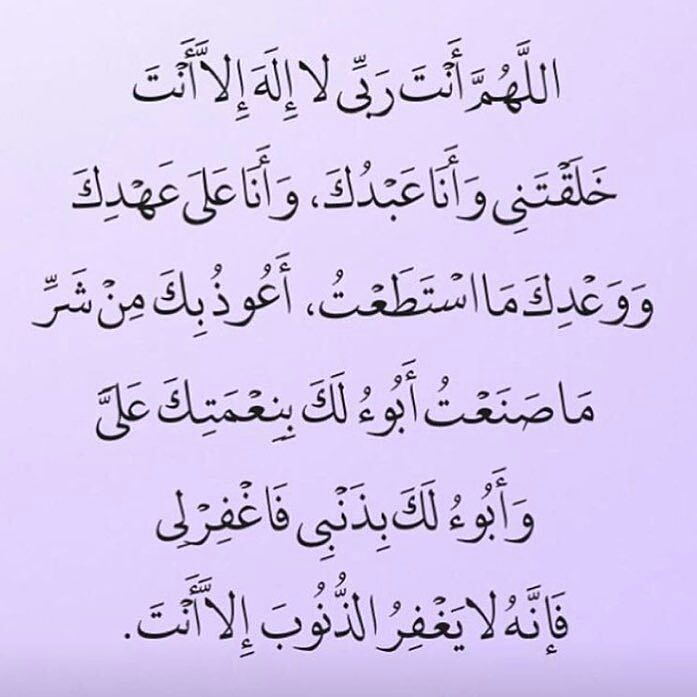 Azkar 2222 سيد الإستغفار Doaamuslim Doaamuslim دعاء المسلم Arabic Typing Math Arabic