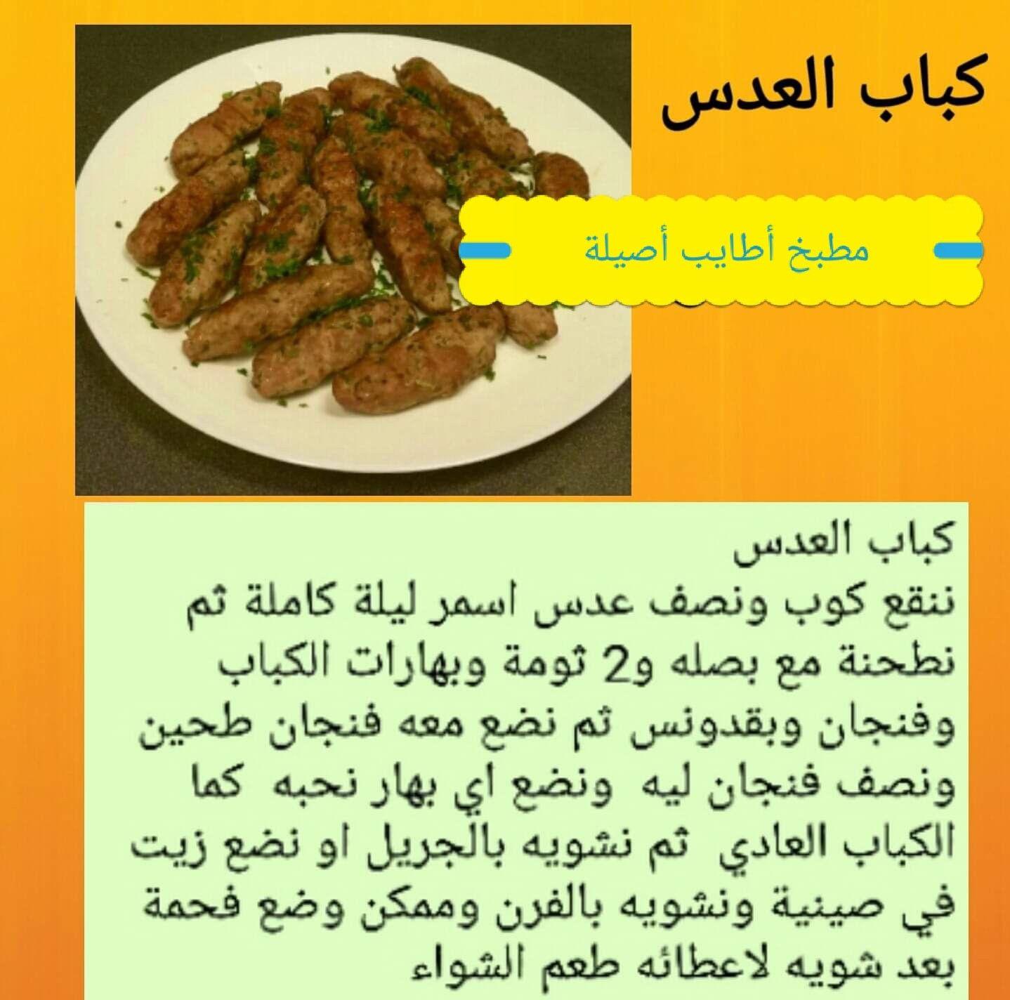 كباب العدس Food Beef Meat